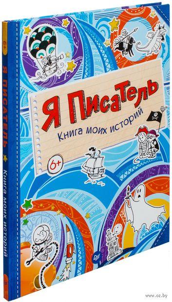 Я писатель. Книга моих историй. Мария Шкурина