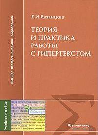 Теория и практика работы с гипертекстом. Т. Рязанцева