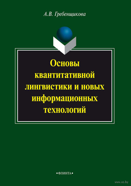 Основы квантитативной лингвистики и новых информационных технологий. А. Гребенщикова