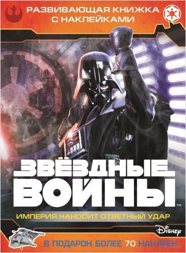 Звездные войны. Эпизод V. Империя наносит ответный удар. Развивающая книжка с наклейками