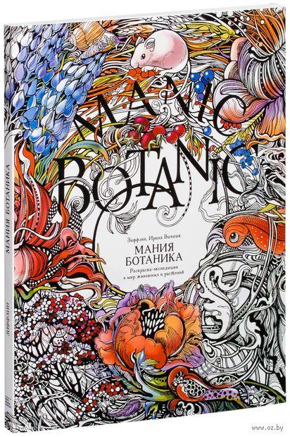 Мания ботаника. Раскраска-экспедиция в мир животных и растений — фото, картинка