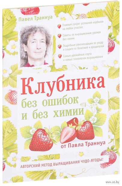 Клубника без ошибок и без химии от Павла Траннуа — фото, картинка
