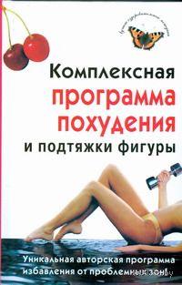 Комплексная программа похудения и подтяжки фигуры. Ирина Чиркова