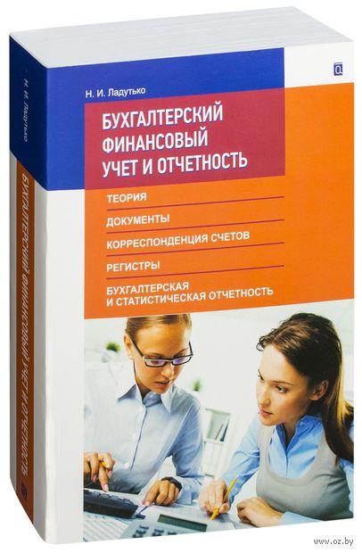 Бухгалтерский финансовый учет и отчетность — фото, картинка