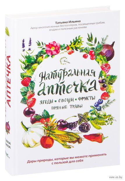 Натуральная аптечка. Ягоды, овощи, фрукты, пряные травы — фото, картинка