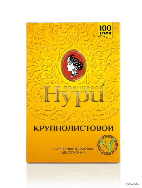 """Чай черный листовой """"Принцесса Нури. Крупнолистовой"""" (100 г) — фото, картинка"""