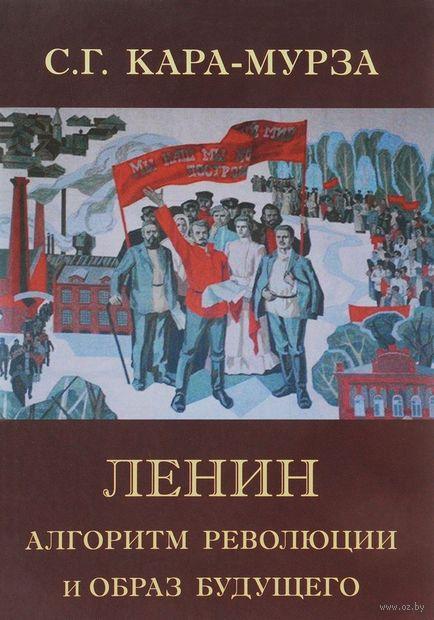 Ленин. Алгоритм революции и образ будущего — фото, картинка