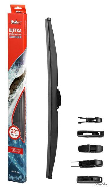 Щётка стеклоочистителя зимняя (55 см; арт. AWB-W-550) — фото, картинка
