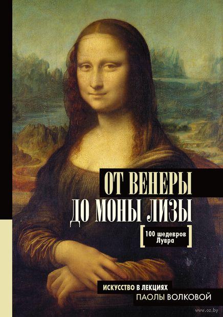 От Венеры до Моны Лизы. 100 шедевров Лувра — фото, картинка