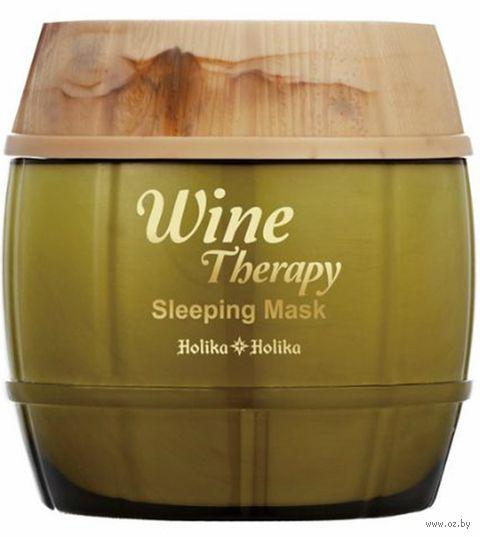 """Ночная маска-желе для лица """"Wine Therapy Sleeping Mask White Wine"""" (120 мл) — фото, картинка"""