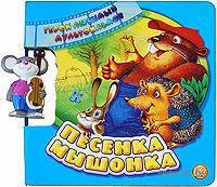 Песенка мышонка. Екатерина Карганова