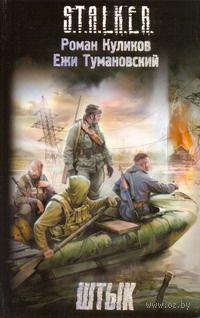 Штык. Роман Куликов, Ежи Тумановский