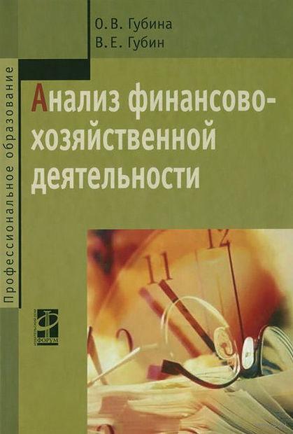 Анализ финансово-хозяйственной деятельности. Виталий Губин, Оксана Губина