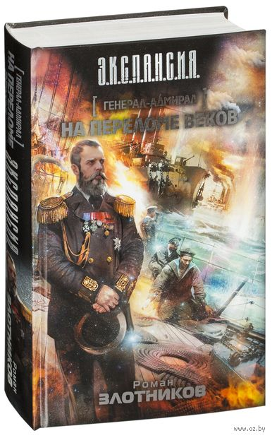 Генерал-адмирал. На переломе веков. Роман Злотников