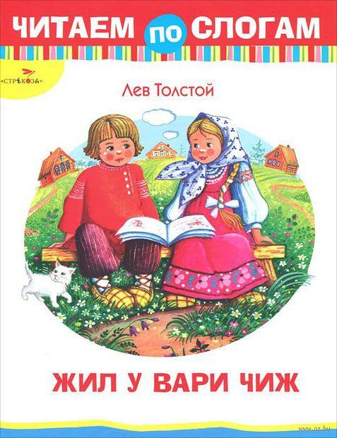 Жил у Вари чиж. Лев Толстой