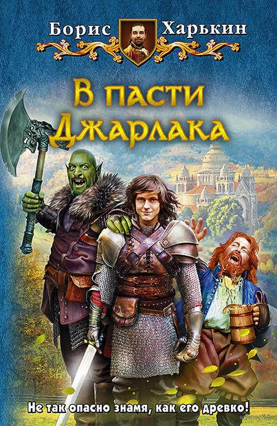 В пасти Джарлака. Борис Харькин