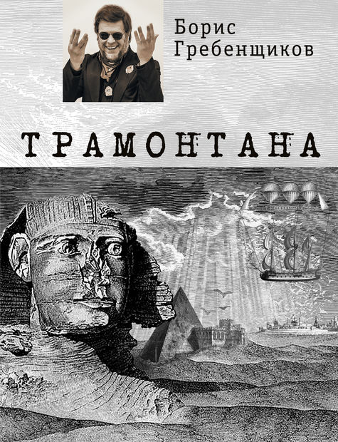 Трамонтана. Борис Гребенщиков