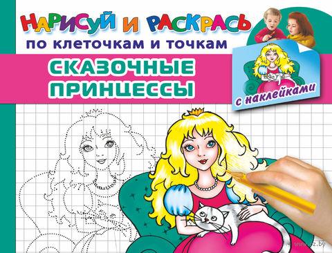 Сказочные принцессы. Раскраска с наклейками