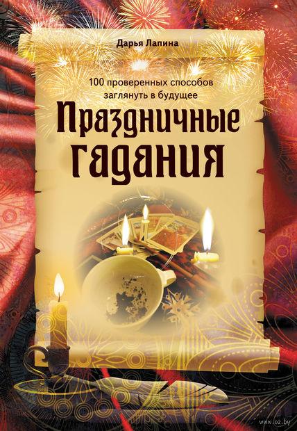 Гадания к праздникам. Дарья Лапина