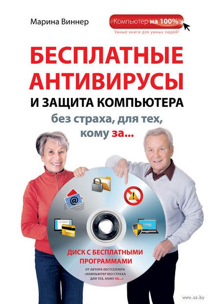 Бесплатные антивирусы и защита компьютера без страха для тех, кому за... (+ DVD). Марина Виннер