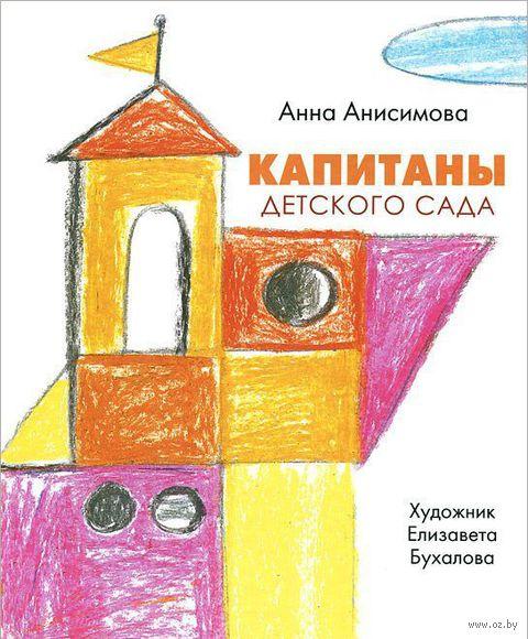 Капитаны детского сада. Анна Анисимова