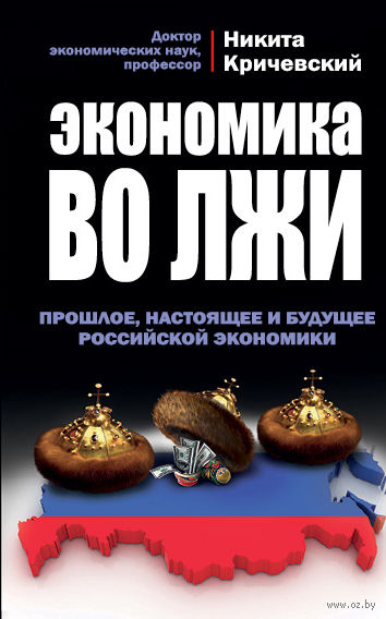 Экономика во лжи. Прошлое, настоящее и будущее российской экономики. Никита Кричевский