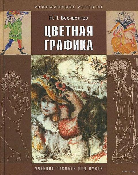 Цветная графика. Николай Бесчастнов