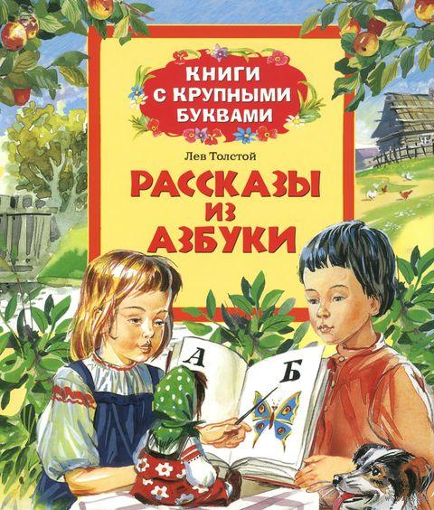 Рассказы из азбуки. Лев Толстой