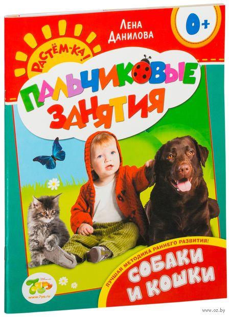 Собаки и кошки. Пальчиковые занятия. Елена Данилова