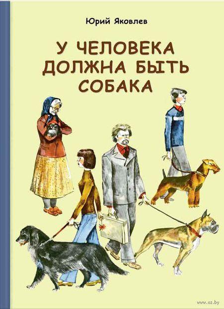 У человека должна быть собака. Юрий Яковлев