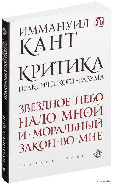 Критика практического разума (м). Иммануил Кант