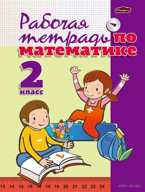 Рабочая тетрадь по математике. 2 класс. Т. Чеботаревская