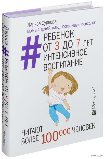 Ребенок от 3 до 7 лет. Интенсивное воспитание. Лариса Суркова