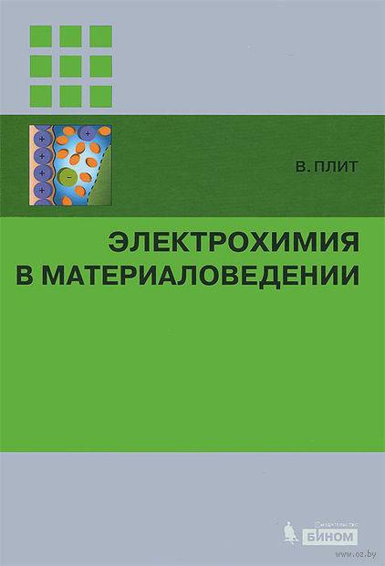 Электрохимия в материаловедении. Вальдфрид Плит