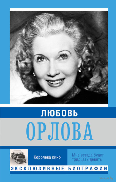 Любовь Орлова. Мне всегда будет тридцать девять. Екатерина Мишаненкова