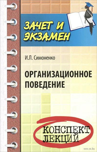 Организационное поведение. Конспект лекций. Игорь Симоненко