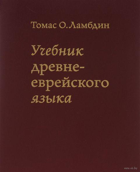 Учебник древнееврейского языка. Томас Ламбдин