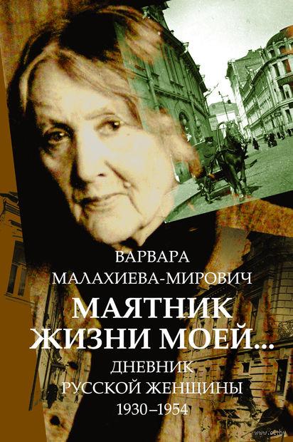 Маятник жизни моей.... Варвара Малахиева-Мирович