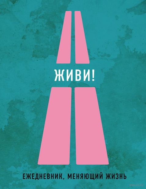 "Ежедневник ""Живи!"" — фото, картинка"