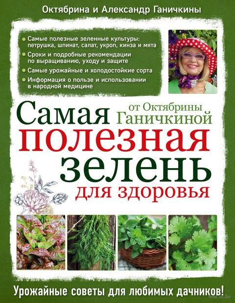 Самая полезная зелень для здоровья от Октябрины Ганичкиной. Октябрина Ганичкина