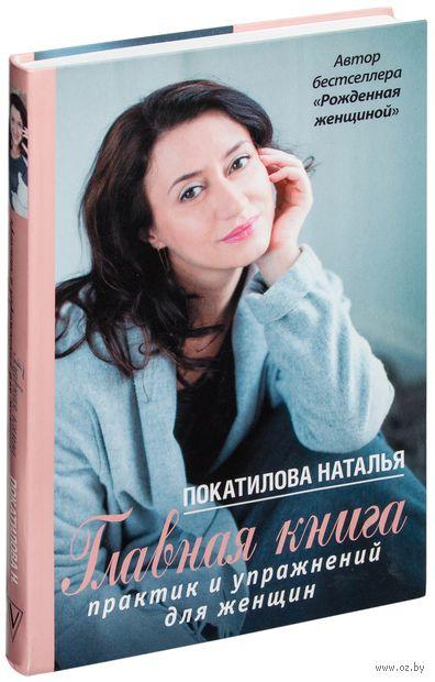 Главная книга практик и упражнений для женщин. Наталья Покатилова