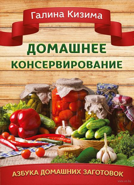 Домашнее консервирование. Галина Кизима