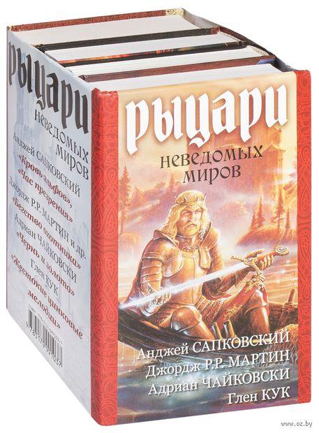 Рыцари неведомых миров (Комплект из 4-х книг) — фото, картинка