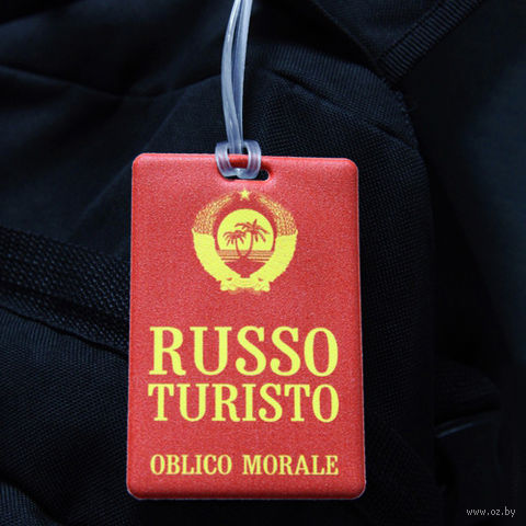 "Бирка на багаж ""Руссо Туристо"" — фото, картинка"