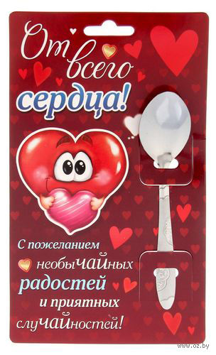 """Ложка чайная металлическая на открытке """"От всего сердца"""" (140 мм) — фото, картинка"""