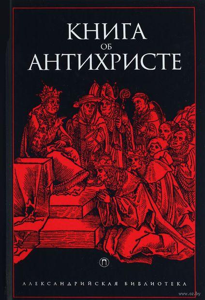 Книга об Антихристе — фото, картинка
