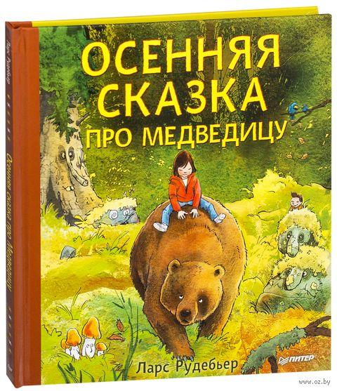 Осенняя сказка про Медведицу — фото, картинка