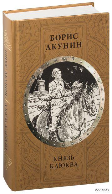 Князь Клюква — фото, картинка