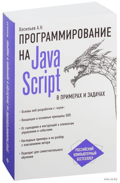 JavaScript в примерах и задачах — фото, картинка