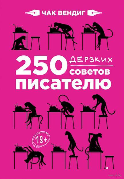 250 дерзких советов писателю — фото, картинка